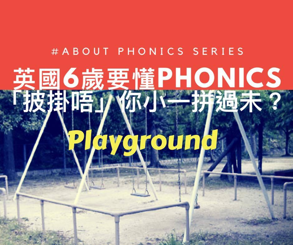 應該幾歲學Phonics?
