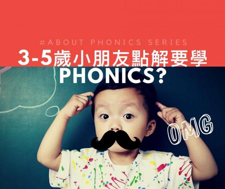 why to learn phonics 00 2 orig