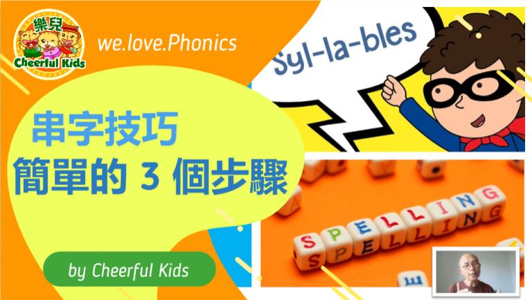 3 Steps Spelling Skills