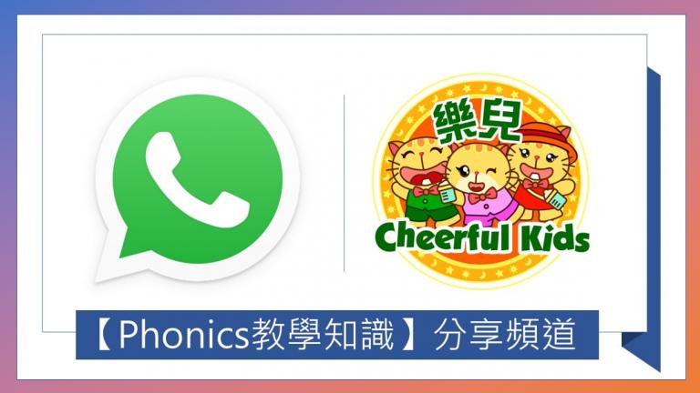 Whatsapp   Phonics 分享頻道